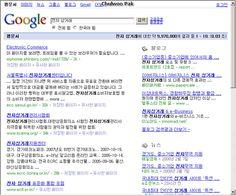 CaN (Com&Net) Tips: 구글(Google)을 제대로 검색하는 10가지 방법