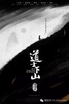一个人,让中国电影海报可以笑傲好莱坞!
