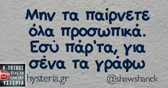 Μην τα παίρνετε όλα Funny Greek Quotes, Funny Picture Quotes, Funny Photos, General Quotes, Funny Statuses, Funny Clips, Funny Stories, True Words, Just For Laughs