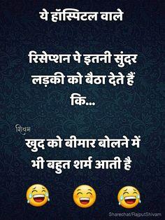 Joke in hindi Funny Quotes In Hindi, Comedy Quotes, Jokes In Hindi, Funny Picture Quotes, Jokes Quotes, Some Funny Jokes, Funny Pranks, Funny Posts, Funniest Memes