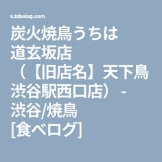 炭火焼鳥うちは 道玄坂店 (【旧店名】天下鳥 渋谷駅西口店) - 渋谷/焼鳥 [食べログ]