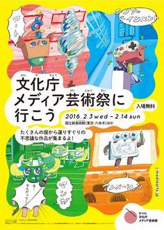 Media Arts Festival - Design: Taeko Isu (NNNNY); Illustration: Ryo Hirano