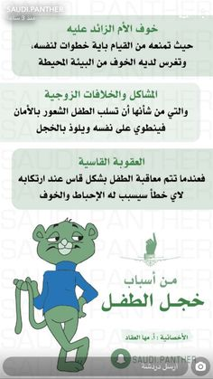 Baby Information, Vie Motivation, Islam For Kids, Family Issues, Kids Behavior, Baby Education, Raising Kids, Childcare, Kids And Parenting