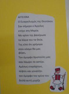 Personalized Items, School, Kindergarten, Greek, Crafts, Manualidades, Kindergartens, Handmade Crafts, Craft