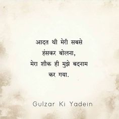 Be Bold Quotes, Shyari Quotes, First Love Quotes, Cute Quotes For Life, Hindi Quotes On Life, Funny Girl Quotes, Good Night Quotes, Cute Love Quotes, Mood Quotes