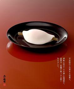 平安時代に由来ある祝菓子。  押鮎に見立てた牛蒡と味噌餡を、 滋賀羽二重糯を使ったお餅で 包みました。