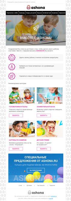 Дизайн и верстка письма для Ashona. #ашона #ashona #emailsoldiers #emailmarketing #email