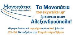 Τα Μονοπάτια του skywalker.gr έρχονται στην Αλεξανδρούπολη! http://ift.tt/2kN7hXs