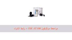 مراجعة ميكرفون ISK AT100 + رابط الشراءhttp://www.shbaah.com/2017/05/isk-at100.html