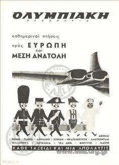 Ολυμπιακή αεροπορία 1963-64