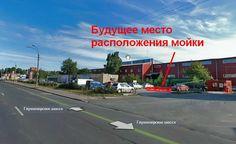 Место для автомойки