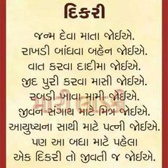Daughters Day Quotes, Daughter Poems, Good Thoughts Quotes, Positive Thoughts, Baby Quotes, Life Quotes, Womens Day Quotes, Human Body Parts, Gujarati Quotes