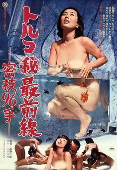 Japanese Film, Japanese Poster, Japanese Sexy, Cinema Movies, Cult Movies, Film Movie, Vintage Movies, Vintage Posters, World Movies