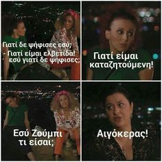 Ααα ρε ζουμπι Series Movies, Tv Series, Mega Series, Funny Greek, Captain Jack Sparrow, Funny Photos, Funny Texts, More Fun, Jokes