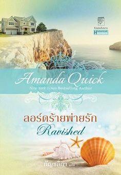 นิยาย บันทึกหลังอ่าน :: นิยายแปล > ตอนที่ 6 : ลอร์ดร้ายพ่ายรัก by Amanda Quick : Dek-D.com - Writer