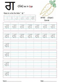 Punjabi alphabet writing worksheet Handwriting Worksheets For Kindergarten, Alphabet Writing Worksheets, Alphabet Writing Practice, Writing Practice Worksheets, 1st Grade Worksheets, Nursery Worksheets, Alphabet Charts, Italian Language, Korean Language