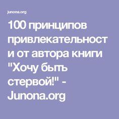 """100 принципов привлекательности от автора книги """"Хочу быть стервой!"""" - Junona.org"""