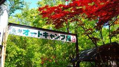 Family Friendly Nagatoro Autocamp   CHICHIBU