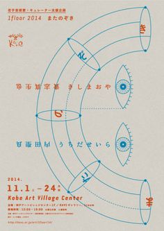 "gurafiku: ""Japanese Exhibition Poster: The View From Between the Legs. Satoshi Kondo / Maki Nakano. 2014 """