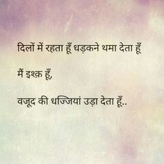 Tere ishq ne mujhe khud se he door kr dia h. Shyari Quotes, Desi Quotes, Love Quotes In Hindi, Words Quotes, Life Quotes, Sayings, Deep Words, True Words, Hindi Words
