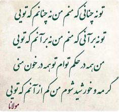 Rumi Love Quotes, Bio Quotes, Poem Quotes, Quran Quotes, Quotes Inspirational, Islamic Quotes, Great Poems, Persian Calligraphy, Calligraphy Art