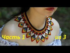 Necklace of beads in the technique of the huichol. Seed Bead Necklace, Beaded Earrings, Beaded Jewelry, Crochet Necklace, Beaded Collar, Collar Necklace, Beading Tutorials, Beading Patterns, Crochet Flower Tutorial