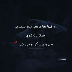 Best Friend Quotes Funny, Funny Quotes, Urdu Quotes, Quotations, Qoutes, Love Hurts, Feeling Lonely, Deep Words, Mood Quotes
