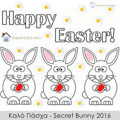 Καλό Πάσχα - Secret Bunny 2016