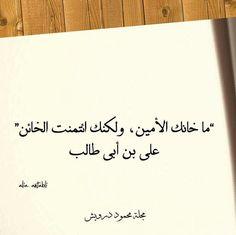 علي بن ابي طالب Proverbs Quotes, Quran Quotes, Amazing Quotes, Fabulous Quotes, Best Quotes, Favorite Quotes, Islamic Quotes, Arabic Quotes, Wall Quotes