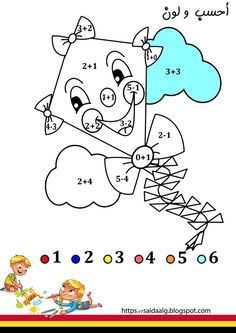 "Ілюстрації ""РОЗМАЛЬОВКИ ТАБЛИЦЯ ДОДАВАННЯ"" Fun Math Activities, Montessori Activities, Preschool Learning, Teaching Math, 1st Grade Worksheets, Kindergarten Math Worksheets, Kindergarten Centers, Math Centers, Math Numbers"