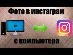 Как загрузить фото в инстаграм с компьютера | Серьезный блог о серьезном
