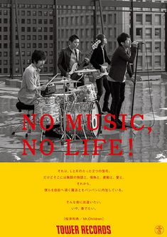 Mr.Children ニューアルバム『重力と呼吸』発売記念特集 - TOWER RECORDS ONLINE Tower Records, Advertising, Movie Posters, Mr Children, Life, Image, Poetry, Group, Design