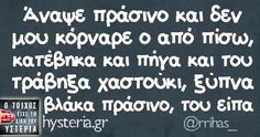 Greek Memes, Funny Greek Quotes, Funny Quotes, Stupid Funny Memes, Funny Texts, Funny Shit, Funny Stuff, Have A Laugh, Cheer Up