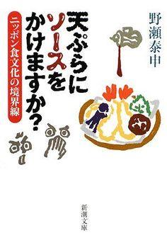 天ぷらにソースをかけますか?―ニッポン食文化の境界線 (新潮文庫) 野瀬 泰申, http://www.amazon.co.jp/dp/4101366519/ref=cm_sw_r_pi_dp_FaGxtb0922WBP
