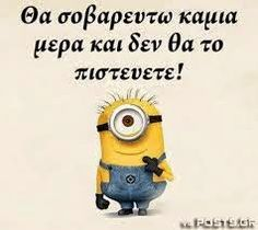 Funny Cartoons, Funny Memes, Hilarious, Jokes, Funny Greek Quotes, Best Quotes Ever, Minions Quotes, True Words, Funny Photos