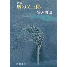 Miyazawa Kenji Matasaburo of Wind