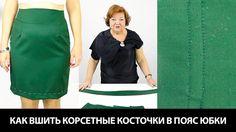 Как вшить корсетные косточки в пояс юбки Технология вшивания корсетных к...