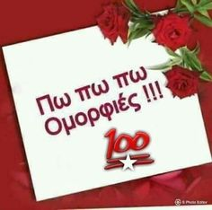 Happy Birthday Wishes Quotes, Wish Quotes, Hugs, Greek, Cards, Big Hugs, Happy Birthday Captions, Maps, Playing Cards