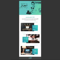 Email Marketing (Newsletter) | Avanak Design by: Navid Abooie