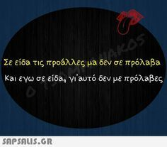 αστειες εικονες με ατακες Funny Images With Quotes, Funny Greek Quotes, Funny Photos, Funny Thoughts, Happy Thoughts, Funny Statuses, Smart Quotes, Great Words, Sarcastic Humor