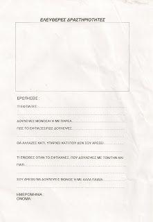 Το μαγικό κουτί της...Κατερίνας - Katerina's Magic Box: ΤΟ ΠΕΡΙΒΟΗΤΟ PORTFOLIO..... Personalized Items