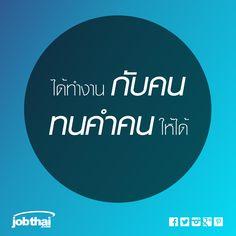 """ได้ทำงานกับคน ทนคำคนให้ได้ ★ ติดตามเรื่องราวดีๆ อัพเดทงานเด่นทุกวัน แค่กด Like และ """"Get Notifications (รับการแจ้งเตือน)"""" ที่ www.facebook.com/JobThai ★ สมัครสมาชิกกับ JobThai.com ฝากเรซูเม่ ส่งใบสมัครได้ง่าย สะดวก รวดเร็วผ่านปุ่ม """"Apply Now"""" (ฟรี ไม่มีค่าใช้จ่าย) www.jobthai.com/8Uj8G4 ★ ค้นหางานอื่น ๆ จากบริษัทชั้นนำทั่วประเทศกว่า 70,000 อัตรา ได้ที่ www.jobthai.com/JDunec"""