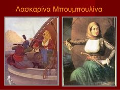 mini.press: Ιστορία-1771 Γεννιέται η Λασκαρίνα Μπουμπουλίνα, Ελληνίδα ηρωίδα της Ελληνικής Επανάστασης του ΄21, με δικό της εκστρατευτικό σώμα από το νησί των Σπετσών. 1904 Γεννιέται ο Σαλβαδόρ Νταλί, σπουδαίος εκκεντρικός Ισπανός ζωγράφος, με φασιστική ιδεολογία υπέρ του δικτάτορα Φράνκο. Συνδέθηκε με το κίνημα του σουρεαλισμού, θεωρούμενος ως ο βασιλιάς του και ήταν μια ιδιαίτερα εκκεντρική φυσιογνωμία. 2004 Πεθαίνει ο διεθνούς φήμης γλύπτης Γεώργιος Ζογγολόπουλος σε ηλικία 101 ετών… History, Blog, Painting, Art, Art Background, Historia, Painting Art, Kunst, Blogging