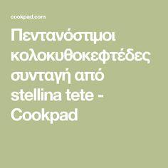 Πεντανόστιμοι κολοκυθοκεφτέδες συνταγή από stellina tete - Cookpad