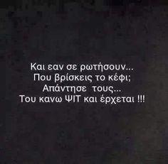 ψιιιιτ! #greek #quotes