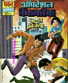 39 Best Hindi Comic Cover images in 2018 | Hindi comics