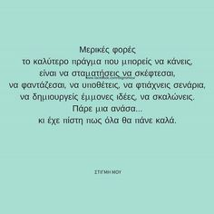 Greek Quotes, Be A Better Person, How To Better Yourself, Meaningful Quotes, My Way, Beautiful Words, Quote Of The Day, I Can, Love Quotes