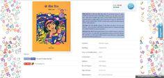 वो तीस दिन ... बाल उपन्यास ( मोनिका गुप्ता)  http://www.nbtindia.gov.in/books_detail__10__nehru-bal-pustakalaya__1676__wo-tees-din.nbt