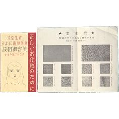 In 1937, we introduced the Shiseido New Facial Treatment - this was the origin of our current 3-step beauty methods.