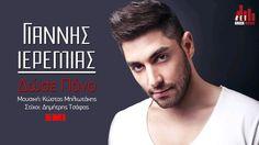 Γιάννης Ιερεμίας / Giannis Ieremias Δώσε Πόνο www.getgreekmusic.gr